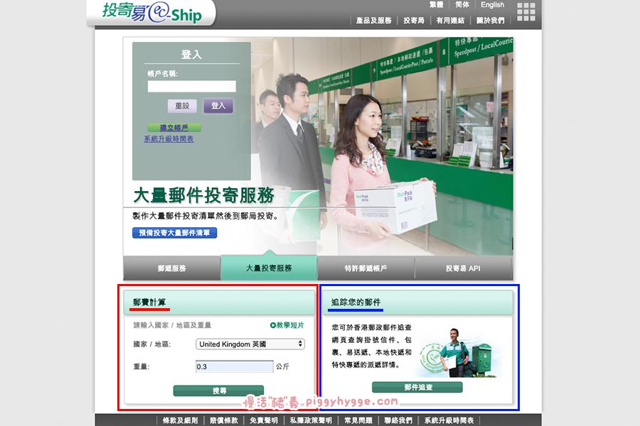 香港郵政「投寄易」郵費及郵件查詢服務