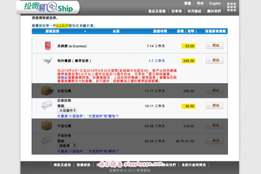 香港郵政 - 投寄 0.2kg 郵件到英國所需郵費