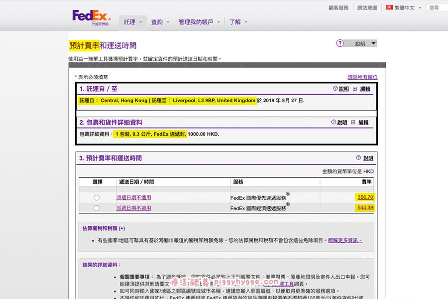 FedEx - 投寄 0.3kg 郵件到英國所需郵費