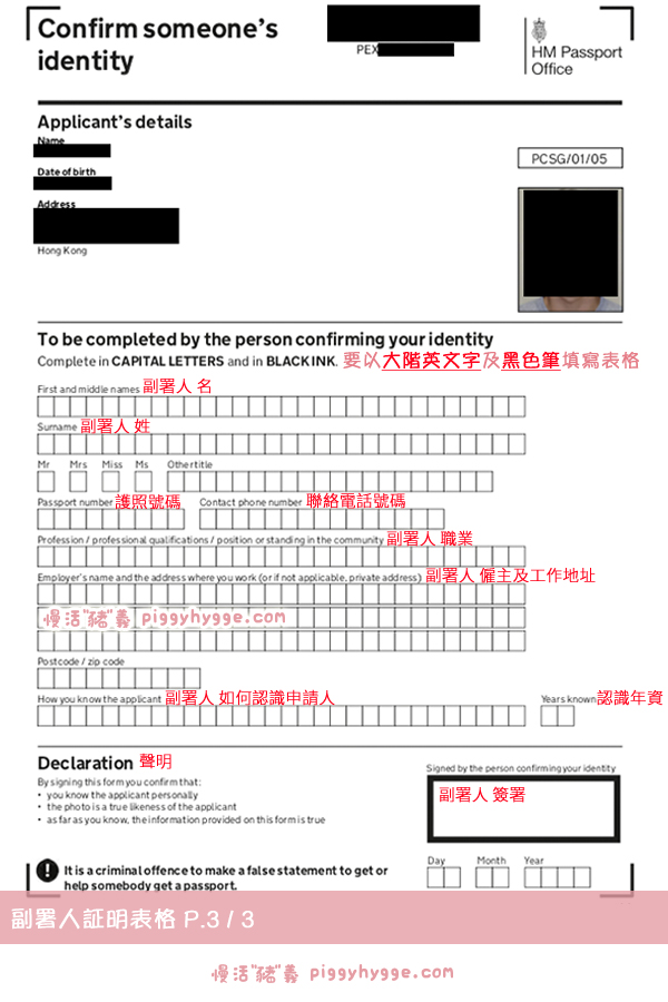副署人証明表格 P.3/3 怎樣填寫