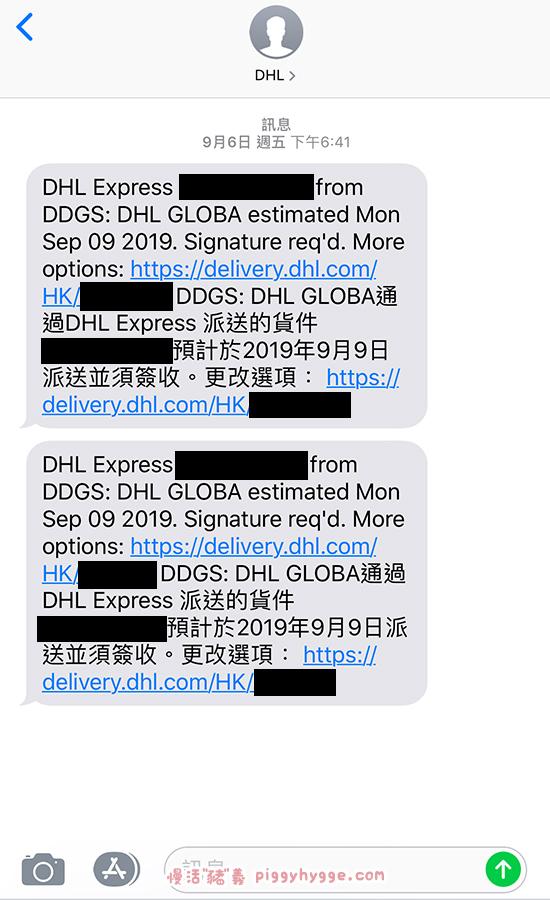 DHL的快遞訊息