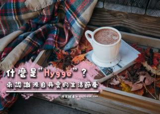 什麼是Hygge?