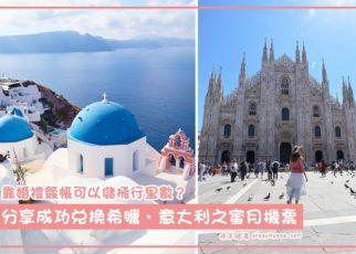 靠婚禮簽帳可以儲飛行里數?分享成功兌換希臘.意大利之蜜月機票