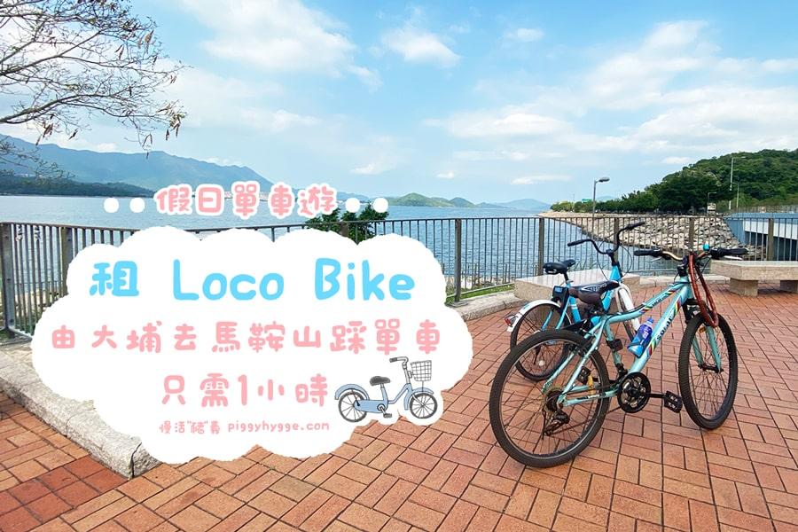 【香港】假日單車遊|踩單車由大埔去馬鞍山只需1小時