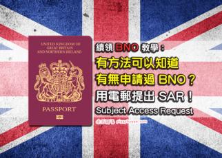 有冇申請過 BNO?