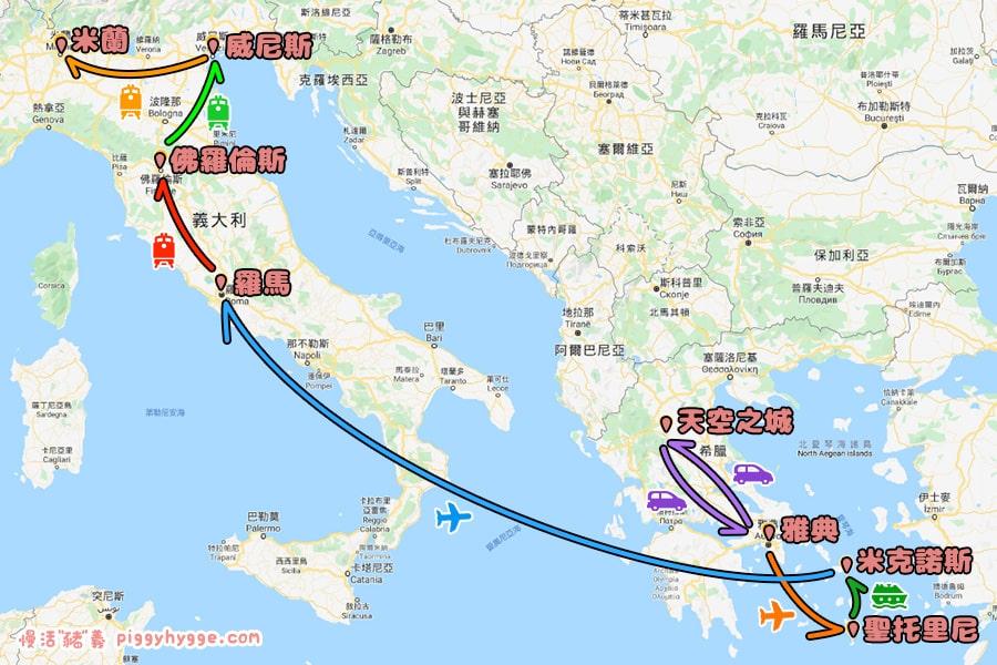 希臘 + 意大利交通編排